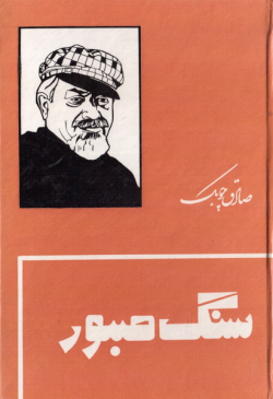 دانلود رمان سنگ صبور | صادق چوبک